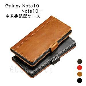 Galaxy Note10 手帳型ケース TPU ソフトケース スタンド機能 カード収納 牛革レザー ギャラクシーノート10 マグネット開閉 シンプル 無地 ショートベルトタイプ母の日ギフト プレゼント あす楽対