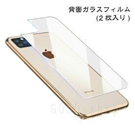 背面ガラスフィルム iPhone11 iPhone11Pro iPhone11ProMax 強化ガラスフィルム 0.3 薄型 背面保護 11プロマックス 2枚セット プロテクター 2.5D 硬度9H 指紋防止 飛散防止 気泡防止 背面保護 ブランド正規品 gorギフト プレゼント あす楽対応 送料無料