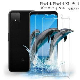 【送料無料】高品質な日本製素材(旭硝子)使用、Pixel 4/Pixel 4 XL 専用ガラスフィルム(2枚入り)ギフト