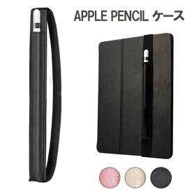 Apple Pencil 収納ケース カバー ゴムバンド付き 12.9インチ 10.5インチ 第1世代 第2世代 ペンホルダー タッチペンケース カラフルアップルペンシル 保護カバー 軽量 シンプル 無地 簡単装着 紛失防止ギフト プレゼント あす楽対応 送料無料