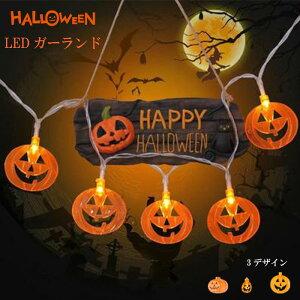 ハロウィン 装飾用 ライト LED20球 3m ハロウィン飾り ジャックオーランタン かぼちゃおばけ パンプキン イルミネーション ランプ 乾電池式 ハロウィングッズ halloween 飾り DIY 玄関 送料無料 ギ