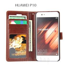 HUAWEIP10 手帳型ケース ファーウェイ ファーウェイP10 手帳型 スマホケース スタンド機能 カード入れ ポケット付 シンプル ビジネス プレゼント 無地 P10 スマホカバーギフト あす楽対応 送料無料