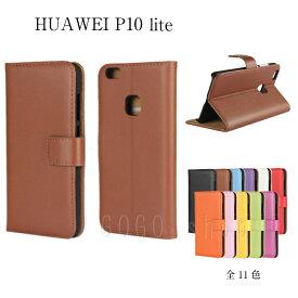 HUAWEIP10lite 手帳型ケース ファーウェイP10ライト ファーウェイP10 lite 手帳型 無地 スタンド機能 カード入れ ポケット付 シンプル ビジネス プレゼント スマホケース P10ライト スマホカバー ギフト あす楽対応 送料無料