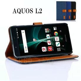 AQUOSL2 手帳型 スマホケース アクオスL2 アクオスフォン 手帳型ケース スタンド機能 カード入れ ポケット付 シンプル ビジネス プレゼント 無地 AQUOS SH-02J AQUOS EVER / SH-L02 AQUOS L2 / SHV37 AQUOS U / AQUOS L スマホカバー ギフト あす楽対応 送料無料