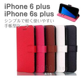 iPhone6sPlus ケース iPhone6sPlus 手帳型ケース plus カード収納 シンプルでかわいい アイフォン6sプラス スマホケース スマホカバー ギフト プレゼント あす楽対応 送料無料