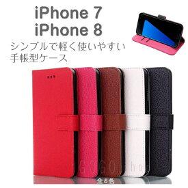 iPhone8 ケース 手帳型 iPhone7 手帳型ケース スマホケース レザー調 スマホケース アイフォン7 ケース 人気のシンプルなデザインで男女共用 スタンド機能 カード入れ スマホカバー ギフト プレゼント あす楽対応 送料無料