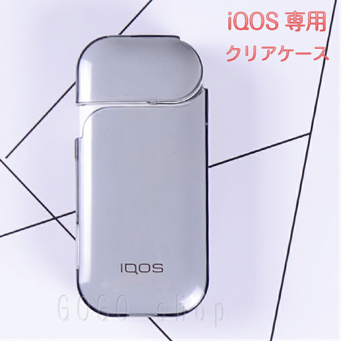 iQOS専用カバー クリアケース アイコスケース iQOS 電子たばこ 煙草 タバコケース おしゃれ かっこいい 透明 無地 プレゼント タバコ入れ ハードケース シンプル スタイリッシュ デコケース スリムデザイン