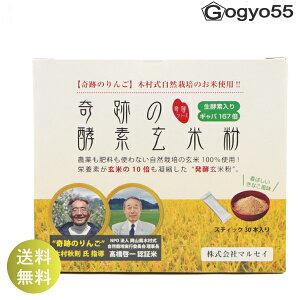 奇跡の酵素玄米粉 マルセイ 【奇跡のリンゴ木村式自然栽培のお米使用】 120g(4g×30本)