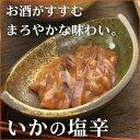 【函館で獲れた新鮮なスルメイカをじっくりと熟成させました。】巾着)いかの塩辛 ランキングお取り寄せ