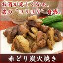 赤どり炭火焼き【赤鶏を塩だけでシンプルに味付け。ビール、焼酎に合うおつまみ】