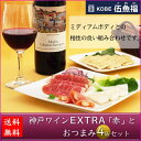 【送料無料】【おもたせ・ギフトに】神戸ワインEXTRA赤とおつまみ4品セット【お酒(ワイン)とおつまみのギフトセット】【おつまみ セット】