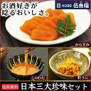 【送料無料】日本三大珍味セット【おつまみ ギフトセット】 珍味 おつまみ 極める