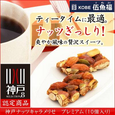 神戸ナッツキャラメリゼプレミアム オレンジピール入り【10個入り】進物用に最適。3種のナッツとオレンジピールをキャラメルでまとめました。個包装の10個入りだから手土産にも便利!【おもたせ・お土産に】