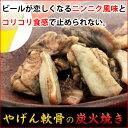 S)やげん軟骨の炭火焼き【鶏なんこつをニンニク風味に焼き上げました。】