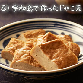 S)宇和島で作ったじゃこ天 珍味 おつまみ 極める