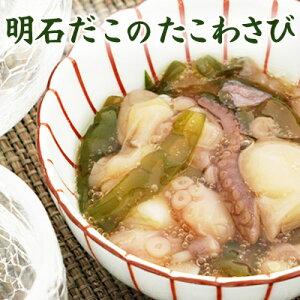 明石だこのたこわさび【KOBE伍魚福】日本酒、焼酎に合うピリっとした辛み 珍味 おつまみ 極める