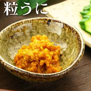 粒うに 【KOBE伍魚福】 日本酒がすすむおつまみ (韓国・チリ産原料使用) 珍味 おつまみ 極める