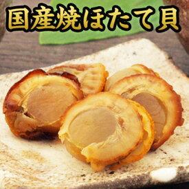 国産焼ほたて貝【帆立、ホタテ】 個包装 ほたて おつまみ 乾き物
