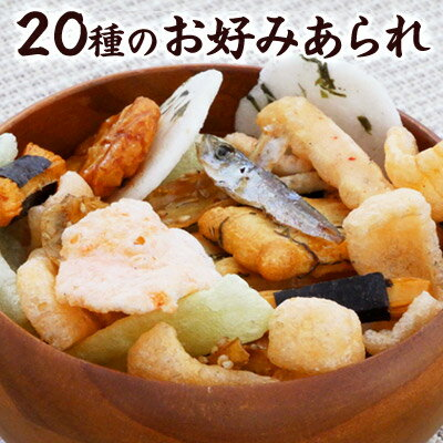 伍魚福のセレクト)20種のお好みあられ
