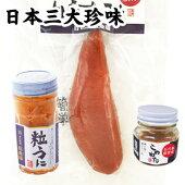 【送料無料】日本三大珍味セット【おつまみギフトセット】珍味おつまみ極める