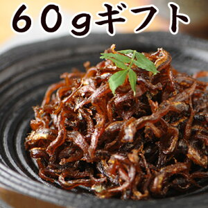 くぎ煮 60g詰め合わせ(30g×2)[保存料不使用]【 兵庫県産 イカナゴ いかなごのくぎ煮 釘煮 くぎに 進物 おもせたせ・ギフトに 珍味 おつまみ 極める