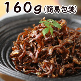 くぎ煮 160g【簡易包装】 保存料不使用 兵庫県産 イカナゴ ごはんのとも いかなごのくぎ煮 珍味 おつまみ 極める