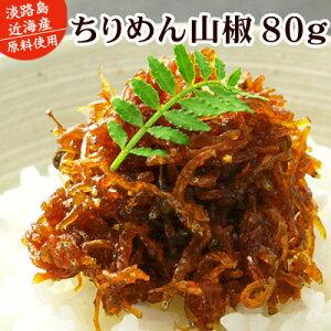ちりめん山椒80g【KOBE伍魚福】生のまま炊き上げました 珍味 おつまみ 極める