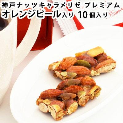 神戸ナッツキャラメリゼプレミアム オレンジピール入り【10個入り】進物用に最適。3種のナッツとオレンジピールをキャラメルでまとめました。個包装の10個入りだから手土産にも便利!【おもたせ・お土産に】 珍味 おつまみ 極める