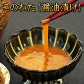 伍魚福のこのわた(醤油漬け)