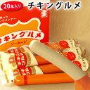 20本入りチキングルメ(大人買いの1ケース販売)【KOBE伍魚福】