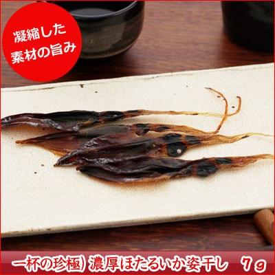 一杯の珍極)つぶ貝の燻製