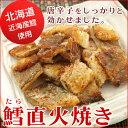 【唐辛子の辛味でお酒がすすむ】鱈直火焼き