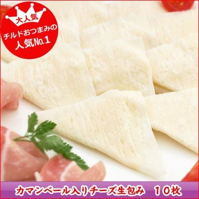 カマンベール入りチーズ生包み