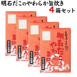 【送料無料】明石だこのやわらか旨炊き(150g)×4箱セット【KOBE伍魚福】 珍味 おつまみ 極める