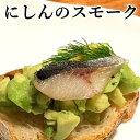 【2020年3月2日発売】にしんのスモーク 【KOBE伍魚福】 珍味 おつまみ 極める