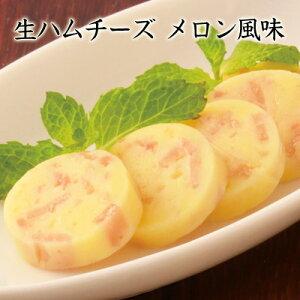 【2020年9月1日発売】生ハムチーズ メロン風味 珍味 おつまみ 極める