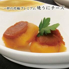 【2020年9月1日発売】一杯の珍極プレミアム)焼うにチーズ 珍味 おつまみ 極める