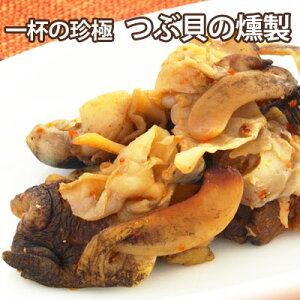 一杯の珍極)つぶ貝の燻製【KOBE伍魚福】 珍味 おつまみ 極める