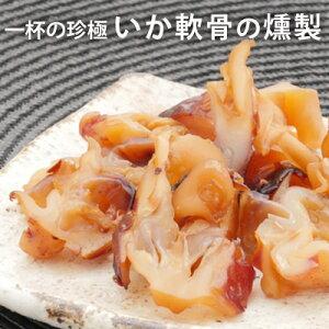 一杯の珍極)いか軟骨の燻製[KOBE伍魚福] 珍味 おつまみ 極める おつまみ いか おつまみ 軟骨