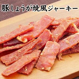 豚しょうが焼風ジャーキー[KOBE伍魚福] 珍味 おつまみ 極める 生姜焼風 ポーク ジャーキー