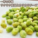 一杯の珍極)サクサク枝豆とカリカリチーズ[KOBE伍魚福]