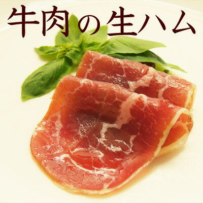 牛肉の生ハム
