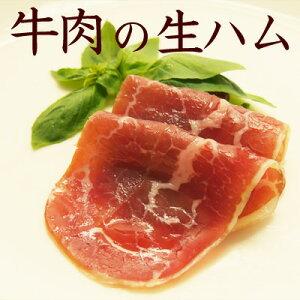 【2018年11月発売】牛肉の生ハム