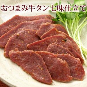 おつまみ牛タン七味仕立て【KOBE伍魚福】ビールに合う!