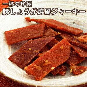 一杯の珍極)豚しょうが焼風ジャーキー[KOBE伍魚福] 珍味 おつまみ 極める