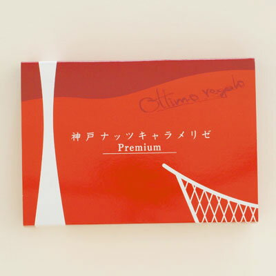 神戸をイメージしたオシャレな箱入り。