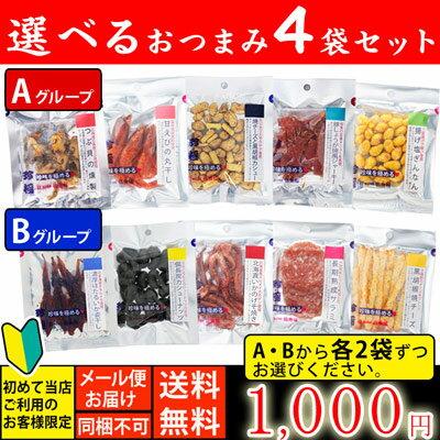 伍魚福の選べる4品セット商品イメージ