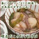 明石だこのたこわさび【KOBE伍魚福】日本酒、焼酎に合うピリっとした辛み