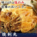 焼剣先【日本酒、ビールにあうおつまみの定番】`