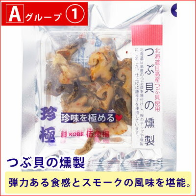 つぶ貝の燻製